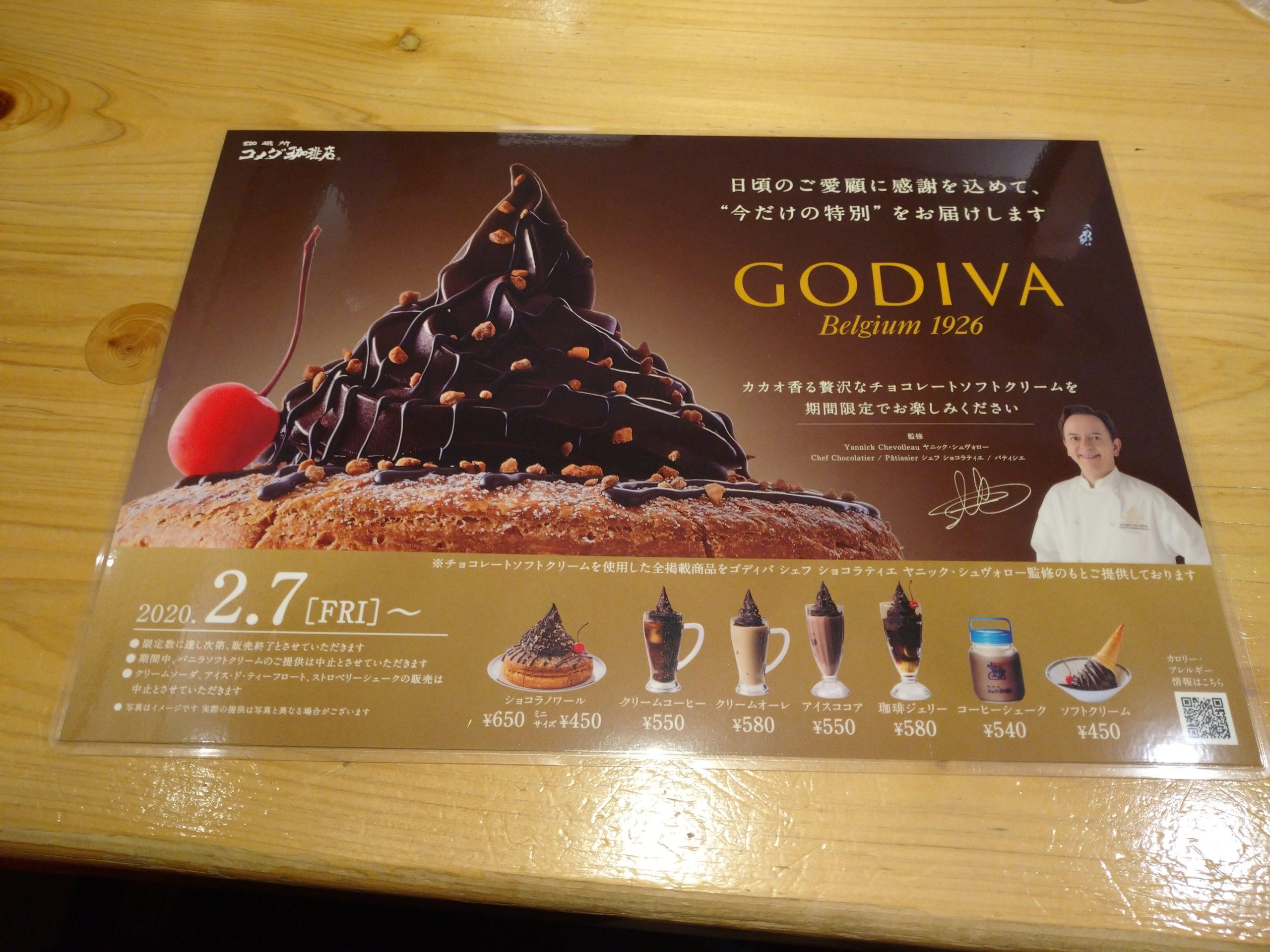Godiva コメダ 【実食レポ】コメダがGODIVAと再コラボ!「クロネージュ リッチショコラ」を食べてみた